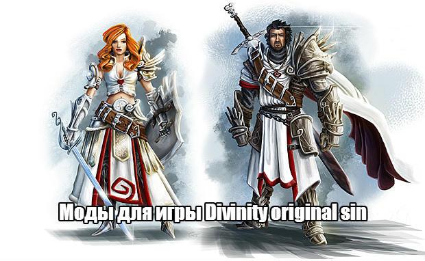 Divinity Original Sin моды