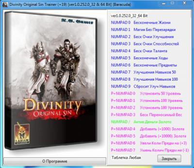 Divinity Original Sin коды, читы, трейнеры