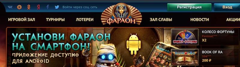 Надежное казино Фараон