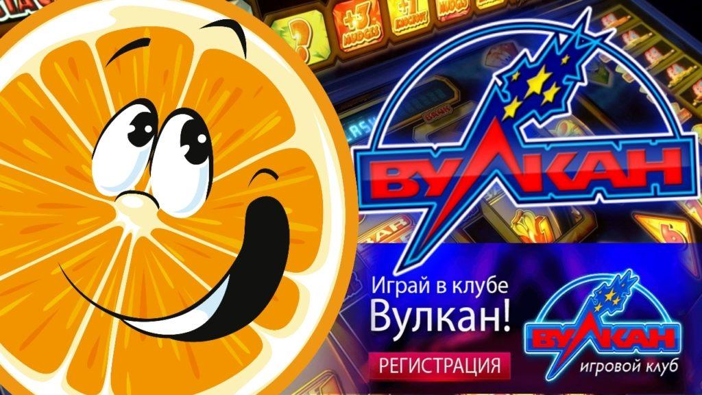 Стратегия для онлайн-казино Вулкан