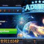 Игровой клуб казино Адмирал